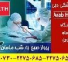 تور نمایشگاه تجهیزات پزشکی دبی2018