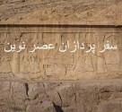 تور ری گردی تهران یک روزه