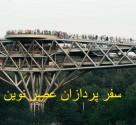 تور پل طبیعت و دربند تهران یک روزه