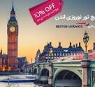 تور ۷ روزه لندن ویژه نوروز ۹۷